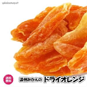 温州みかんのドライオレンジ 240g/80gパックが3袋入り ドライフルーツ 半生タイプ 送料無料 房ごとドライ(みかん80g×3P)ミカン 蜜柑 ドライみかん オレンジ チャック袋 小分け おやつ