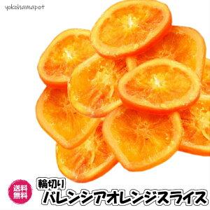 輪切りバレンシアオレンジスライス 5kg ドライみかん 送料無料 ドライフルーツ(オレンジスライス5kg)輪切り おやつ 装飾 オランジェット向き お買い得パック 業務用