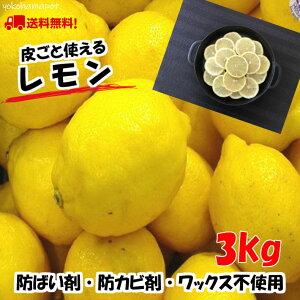 皮ごと使える(防ばい剤不使用 輸入レモン 3kg サイズ込 約20〜33個 クール)防腐剤・ワックス不使用レモン レモン サイズ込 防ばい剤不使用レモン 青果 送料無料 業務用 ノンケミ レモン3