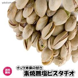 素焼き(無塩ピスタチオ 500g)ナッツ 木の実 ドライロースト【送料無料】