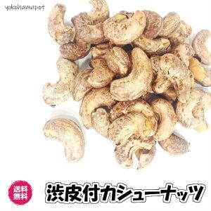 (渋皮つき カシューナッツ 1kg×5パック)5kgナッツ 木の実 ドライロースト マハラジャカシューナッツ 業務用