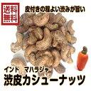 (渋皮つき カシューナッツ 500g)ナッツ 木の実 ドライロースト マハラジャカシューナッツ 全国送料無料