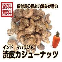 【送料無料】渋皮付きカシューナッツ