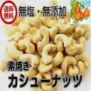 【送料無料】無塩(カシューナッツ 240g/80gが3パック)ナッツ 木の実 ドライロースト