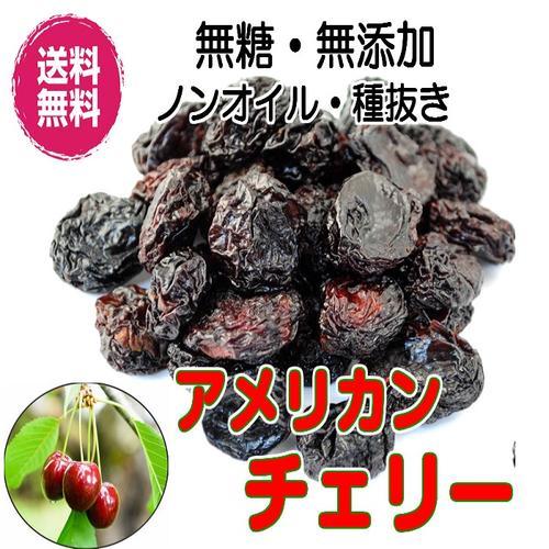(無添加 アメリカンチェリー 2kg 1kg×2袋)ドライフルーツ 業務用 ドライチェリー ドライ さくらんぼ 砂糖不使用 全国 送料無料 フォンダンウォーター