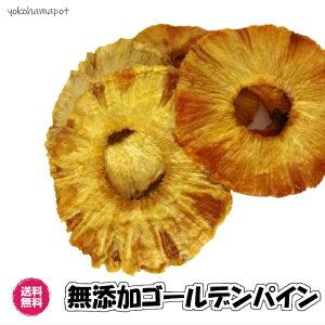 無添加ゴールデンパインのドライパイン 6kgドライフルーツ 送料無料 ドライフルーツ ドライフルーツ 砂糖不使用 自然の甘さ 輪切り パイナップル パイン (Gパイン3kg×2P)砂糖不使用 全