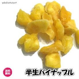 (半生 パイナップル 1kg )ドライフルーツ ドライパイン ジャンボパック 全国送料無料