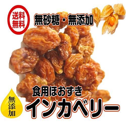 無農薬(インカベリー 食用ほおずき 1kg) ドライフルーツ ゴールデンベリー 無添加 砂糖不使用 送料無料