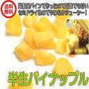 (半生 パイナップル 300g/100gパックが3パック) ドライフルーツ ドライパイン 全国送料無料 ランキングお取り寄せ