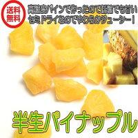 【送料無料】低糖仕上げ半生パイナップル