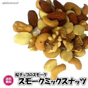 (スモークミックスナッツ 200g/100g×2パック) カシューナッツ アーモンド くるみ マカダミアナッツ 燻製 全国送料無料