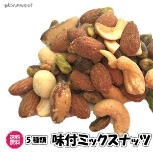 味付きミックスナッツ 塩味 2kg/1kgパックが2袋入り ナッツ 送料無料 (味付ミックス1kg×2P) プレミアム5種 カシューナッツ アーモンド ピスタチオ マカダミアナッツ ブラジルナッツ つまみ