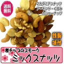 (スモークミックスナッツ 200g/100g×2パック) カシューナッツ アーモンド くるみ マカダミアナッツ 燻製 全…
