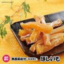 紅はるか(無農薬ほしいも  300g/150g袋×2パック)ほしいも 無添加 無糖 しっとり やわらか 干し芋 全国 送料無料 乾燥芋 干芋