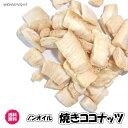 (焼きココナッツ 60g×3パック)180g ココナッツ ココナッツチップ 全国送料無料