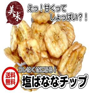 (塩ばなな 150g/50g×3パック) ココナッツオイル仕上げ バナナチップ 塩バナナ 全国送料無料