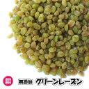 無添加 無糖 無着色 (グリーンレーズン 1kg )パックドライフルーツ レーズン 干しぶどう 送料無料