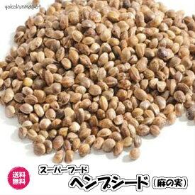 (ヘンプシード 1kg 業務用)オメガ3系脂肪酸 オメガ6系脂肪酸 スーパーフード 全国送料無料 麻の実
