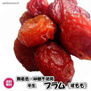 無着色 砂糖不使用(ドライ プラム 500g×2)業務用 ドライフルーツ すもも 全国送料無料 1kg