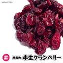 無着色(半生 クランベリー 80g×3パック)240g ドライフルーツ クランベリー 送料無料
