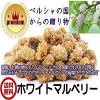 【premium】【送料無料】「無添加・無砂糖ドライホワイトマルベリー