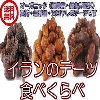 【送料無料】本場イラン産デーツ(食べくらべ)3種セット