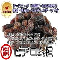 イラン産【送料無料】無農薬無糖無添加デーツ(ピアロム種)