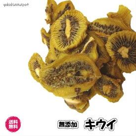 (無添加キウイ 500g)ドライフルーツ 砂糖不使用 送料無料 フォンダンウォーター