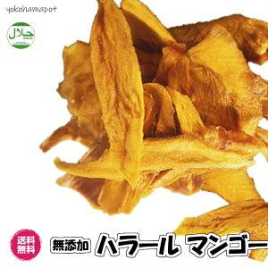 無添加マンゴー ハラール スリランカ産 600g/60gパックが10袋入り ドライフルーツ ハラール 砂糖不使用(Pマンゴー×10P)送料無料 フォンダンウォーター ハラール Halal 認証 JAS基準栽培 0.6kg