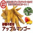 (無糖アップルマンゴー 140g/70g×2パック)ドライフルーツ ドライマンゴー 砂糖不使用 全国送料無料