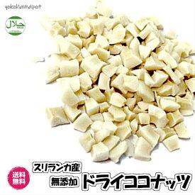 ハラール 無添加 ココナッツ 90gが2パック ドライフルーツ(ハラールPココナツ90g×2P)無農薬 砂糖不使用 オーガニック 送料無料