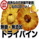 無添加 ゴールデンパインのドライパイン 180g/60gが3パック ドライフルーツ(Gパイン×3)砂糖不使用 全国送料無料 フォンダンウォーター ランキングお取り寄せ