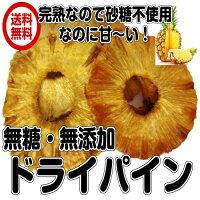 無添加ゴールデンパインのドライパイン180g/60gが3パックドライフルーツ(Gパイン×3)砂糖不使用全国送料無料フォンダンウォーター