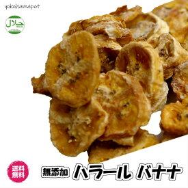 無添加 ドライバナナ 80g×2P オーガニック ドライフルーツ ハラール 認証品 premium 無農薬 砂糖不使用(ハラールPバナナ×2)バナナ 全国送料無料