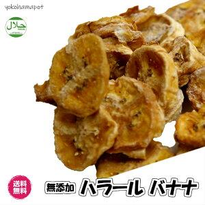 無添加 ドライバナナ 80g×10P オーガニック ドライフルーツ ハラール 認証品 premium 無農薬 砂糖不使用(ハラールPバナナ×10)バナナ 全国送料無料