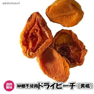 (砂糖不使用ドライピーチ【黄桃】 500g)無着色 砂糖不使用/ドライフルーツ 桃 送料無料