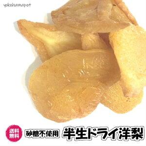 砂糖不使用 ドライペアー 洋梨 200g/100gパックが2袋入り 送料無料 梨 なし 種抜き 無糖(洋梨100g×2P)ドライフルーツ 無着色 チャック袋 半生 ジューシー 南アフリカ産