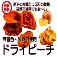 【送料無料】(ドライピーチ210g/70gパックが3パック)無着色砂糖不使用/ドライフルーツ黄桃桃