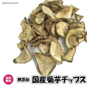 無添加 国産の菊芋のチップス 皮ごとスライス 砂糖不使用 化学調味料不使用 着色料不使用(菊芋チップス300g)サイズ込 イヌリン 菊芋 きくいも キクイモ 送料込 送料無料 300g