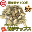 【送料無料】生から(菊芋チップス180g) サイズ込 イヌリン 菊芋  きくいも キクイモ