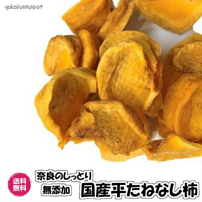 無添加 しっとり(平たねなし柿 160g 80g×2パック)干し柿 国産 ドライフルーツ 砂糖不使用 フォンダンウォーター  全国送料無料