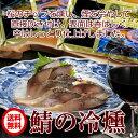 売切り賞味期限4月24日 2500円→1999円青森(鯖の冷燻 90g×3パック)冷凍 燻製 さば