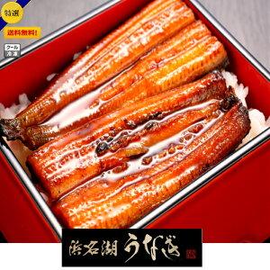 静岡(浜名湖うなぎ蒲焼き2本)長焼き 真空パック凍結 国産うなぎ 産直 送料無料 冷凍