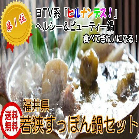 【送料無料】若狭 (すっぽん鍋セット 4人前) ヘルシー ビューティ コラーゲン 産直
