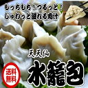 【送料無料】『湘南 天天仙』(水籠包セット)水餃子 餃子 ぎょうざ 産直