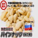 (パインナッツ 90g 30g×3パック) 低GI スーパーフード 松の実 生 アレルギーフリー グルテンフリー 全国送料無料