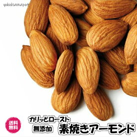 無塩・無添加(素焼き アーモンド 1kg×2P)得用 ナッツ 業務用規格 全国送料無料