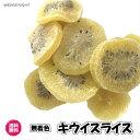 (キウイスライス 1kg)ドライフルーツ ビタミンC 無着色 ドライキウイ 業務用 送料無料 キウイフルーツ 輪切り