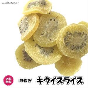 (キウイスライス 80g×3パック)240gドライフルーツ ビタミンC 無着色 ドライキウイ  送料無料 輪切り