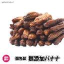 (無添加バナナ 個包装 100gが3パック)300g ドライフルーツ ドライバナナ バナナ 砂糖不使用 送料無料 セロ巻